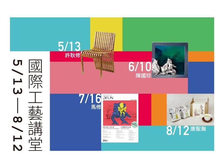 歡迎報名參加2017年5-8月國際工藝講堂