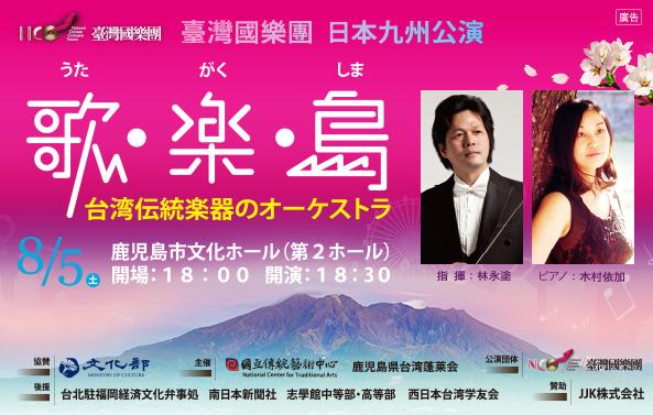 NCO_《歌‧樂‧島》2017日本九州巡演
