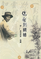 線條到網絡-陳澄波與他的書畫收藏