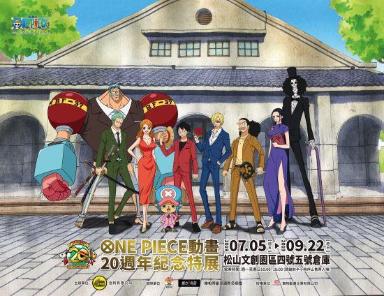 ONE PIECE 動畫 20 週年紀念特展