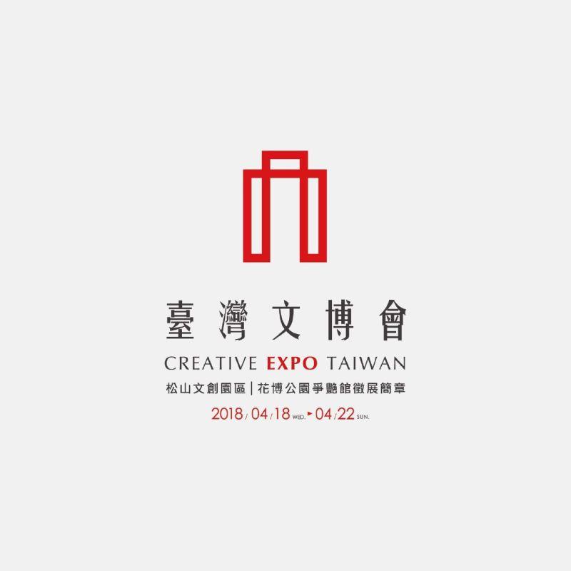 2018臺灣文博會
