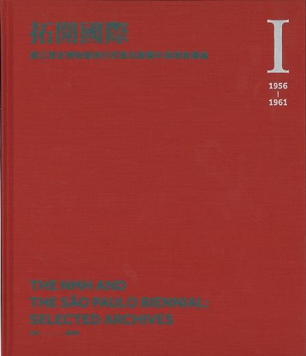 拓開國際:國立歷史博物館與巴西聖保羅雙年展檔案彙編.I(1956-1961)