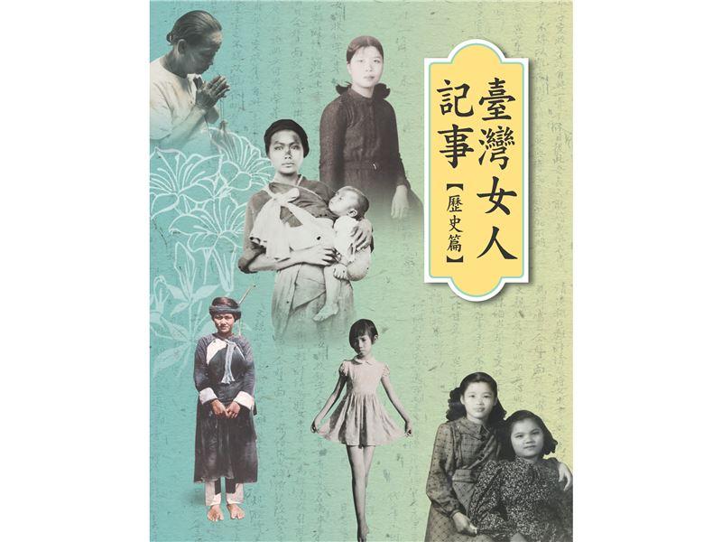 臺灣女人記事【歷史篇.生活篇】