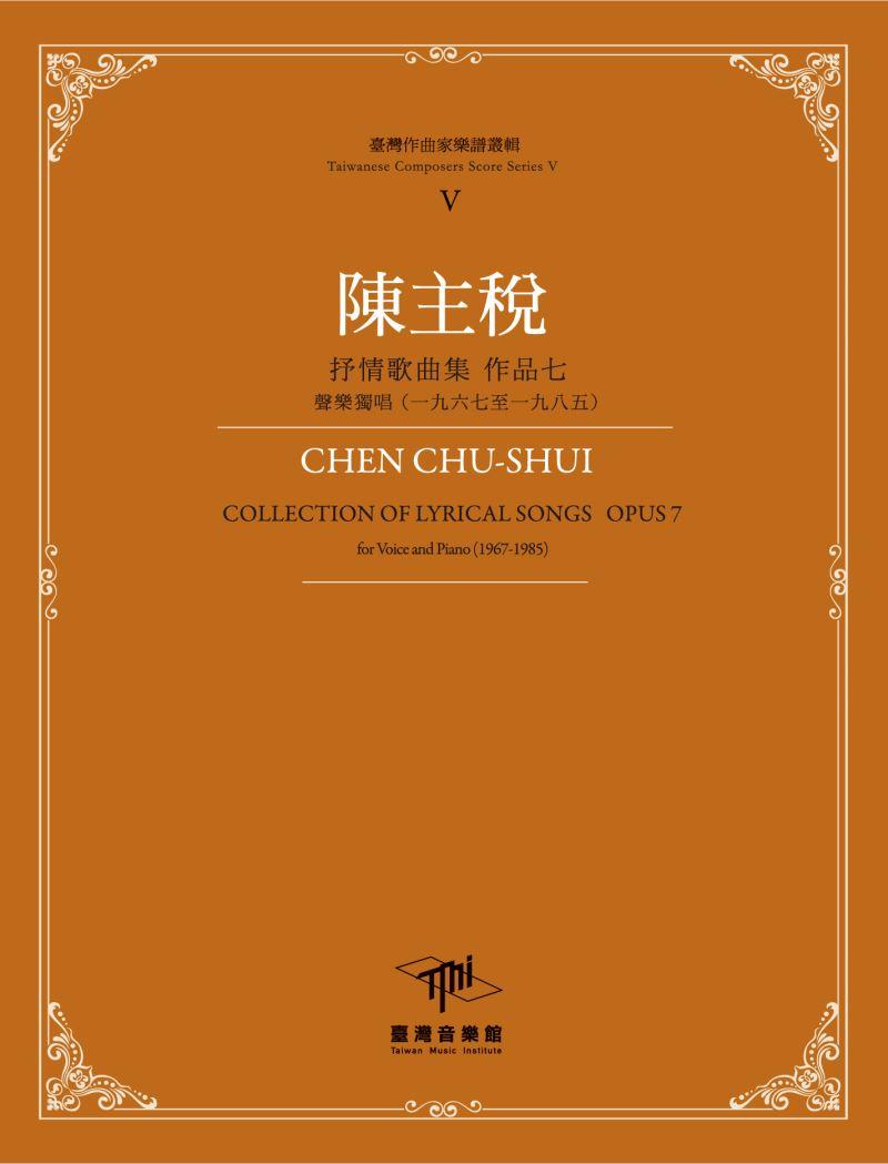 臺灣作曲家樂譜叢輯V  陳主稅-抒情歌曲集 作品7