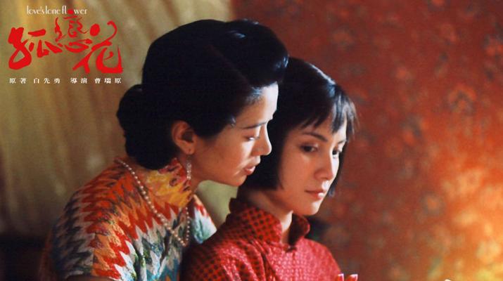 2012 TAIWANESE LITERATURE FILM SCREENING TOUR