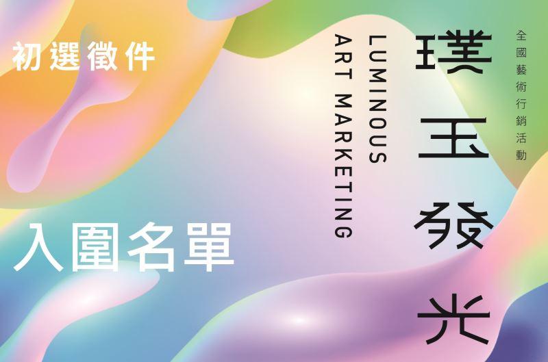 110年「璞玉發光-全國藝術行銷活動」初選入圍名單