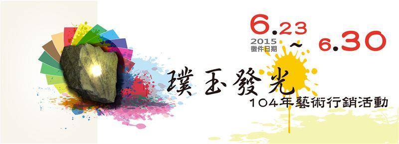 「璞玉發光-104年藝術行銷活動」時程