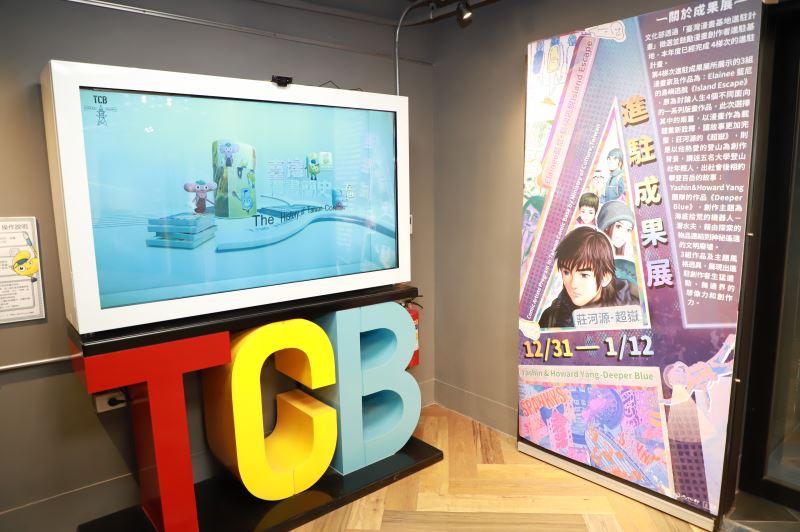 台湾「漫画基地」、間もなくオープン1年 13組が創作