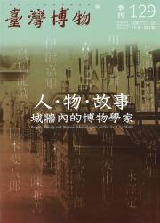臺灣博物第129期