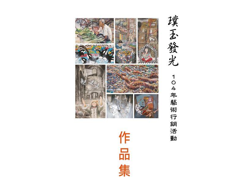 104年「璞玉發光-藝術行銷活動得獎作品專輯」