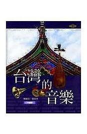 台灣的音樂