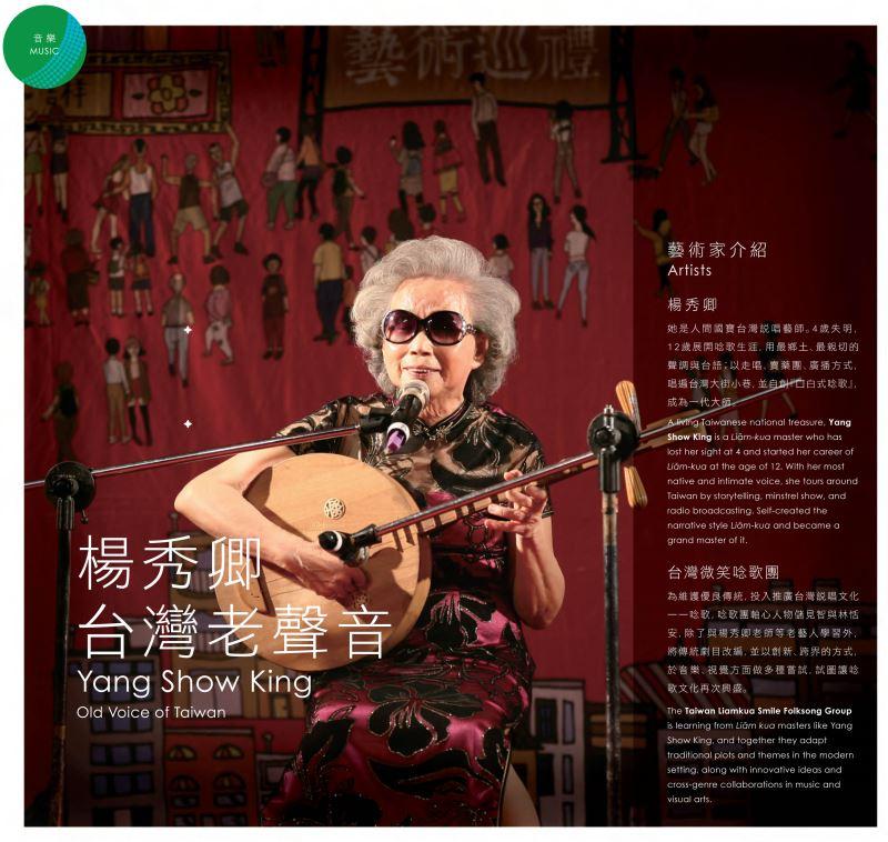 楊秀卿:台灣老聲音