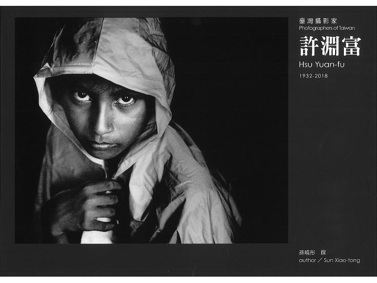 臺灣攝影家:許淵富