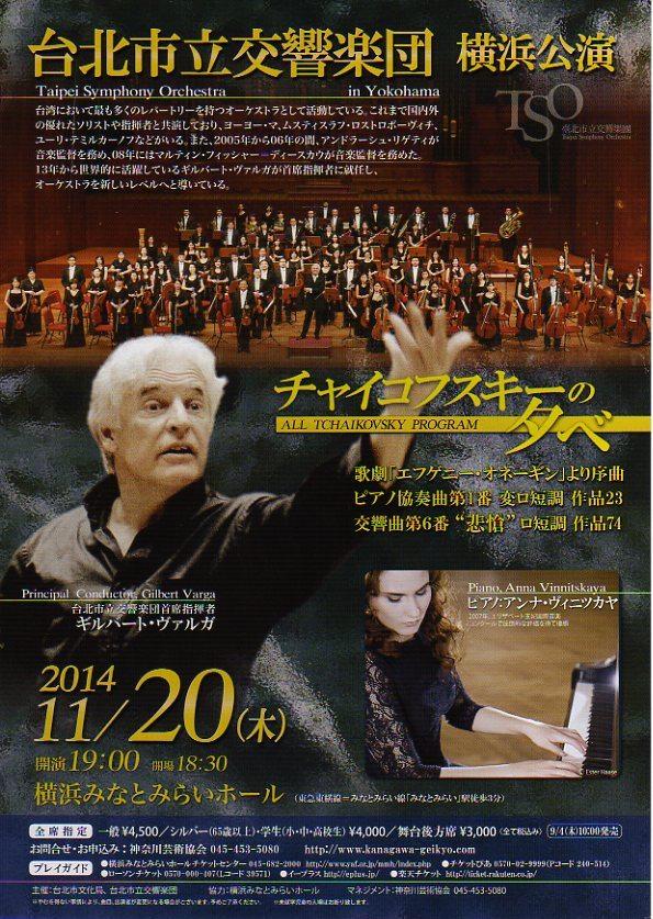 台北市立交響楽団が札幌(11/18)と横浜(11/20)で公演