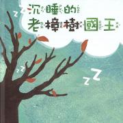 沉睡的老樟樹國王