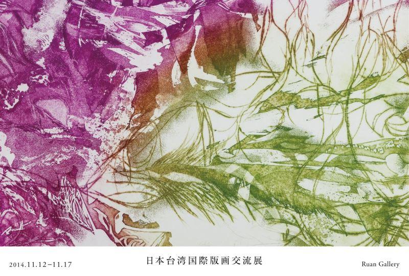 日本台湾国際版画交流展が銀座で開催