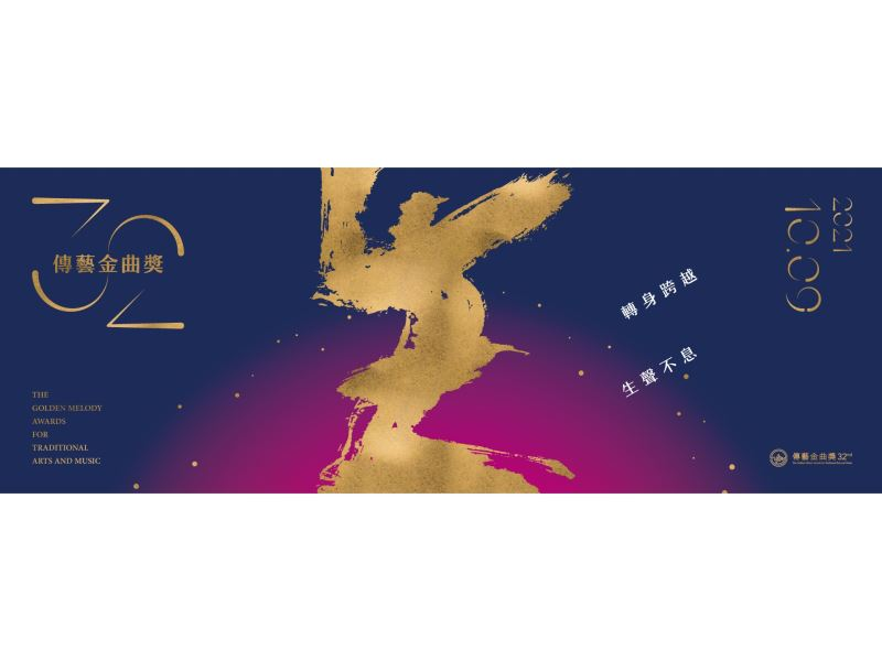 32rd Golden Melody Awards for Traditional Arts and Music reveals winners