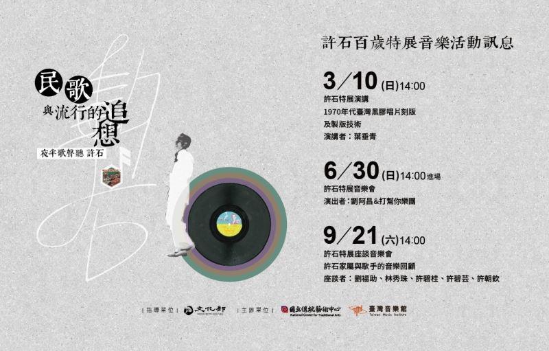 《1970年代臺灣黑膠唱片刻版及製版技術》講座─許石百歲特展系列活動