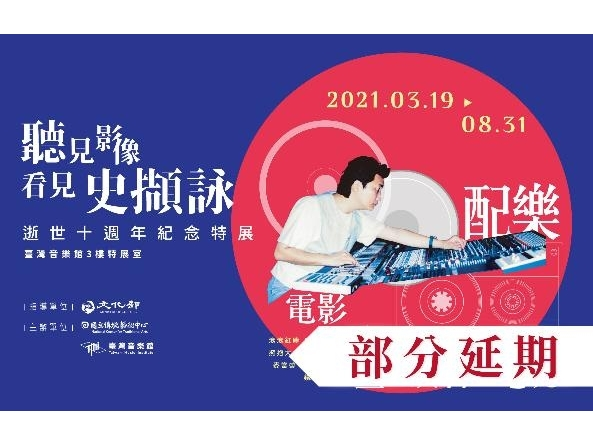 Taiwan Music Institute launches