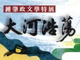 「大河浩蕩—鍾肇政文學展」線上展覽