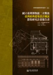國立臺灣博物館二次戰後臺灣經典建築設計圖說徵集研究計畫報告書(臺博系統調查研究叢書;16)