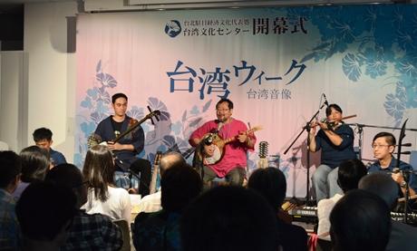台湾ウィーク開催レポート:「台湾ウィーク」で南管の演奏と台湾写真家によるトークライブが開催