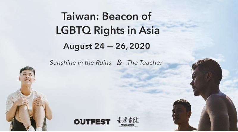 臺灣書院與Outfest洛杉磯同志影展共同宣揚臺灣同志平權