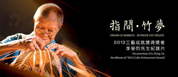 'The Dream of Craft'