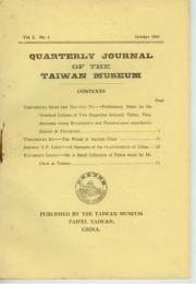 臺灣省立博物館季刊1卷4期