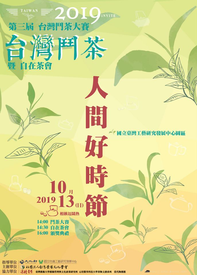 Taiwan Tea Ceremony Competition to battle it out on Oct. 13