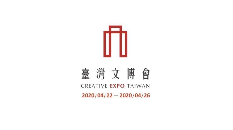 2020年臺灣文化創意設計博覽會開始招商參展!