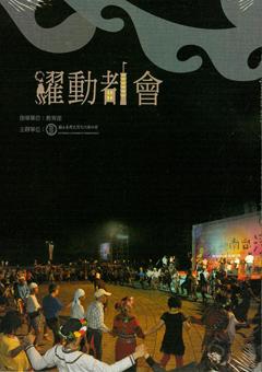 躍動都會─100年臺灣原住民族樂舞傳承教育推展計畫教育成果
