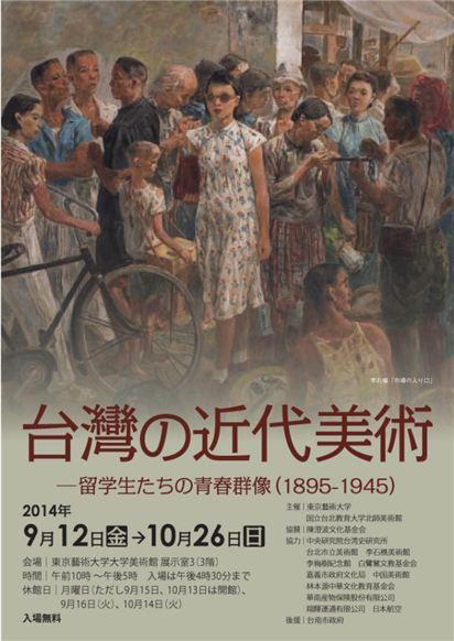 東京藝術大学の大学美術館で「台湾の近代美術」展が開催