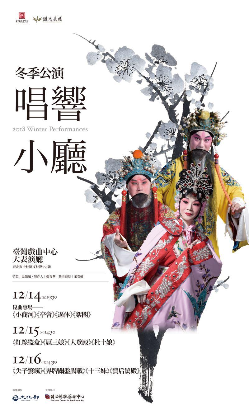 冬季公演─唱響小廳