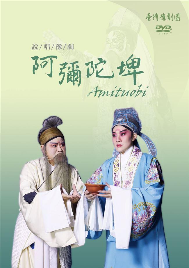 《阿彌陀埤》DVD