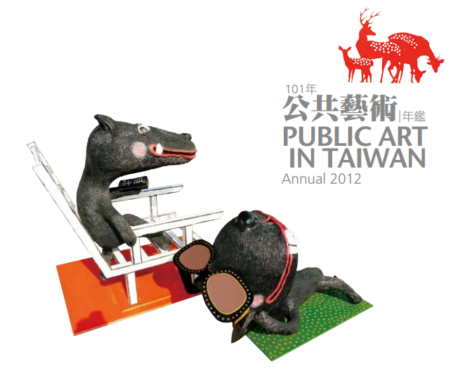 Authoritative book on public art in Taiwan released