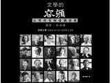 文學的容顏-台灣作家群像攝影展