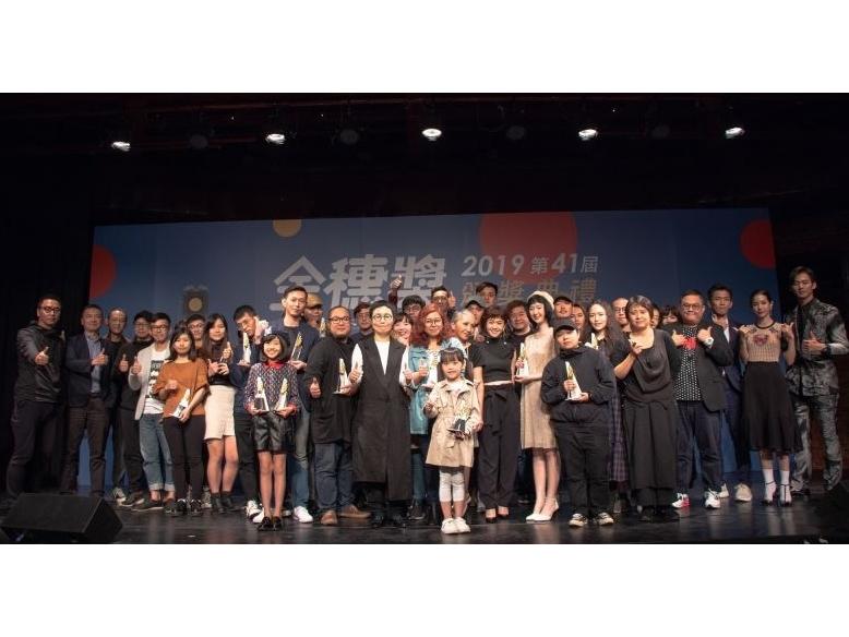 第41屆金穗獎 一般首獎 《一起去天堂》、學生首獎《第一廣場》脫穎而出!