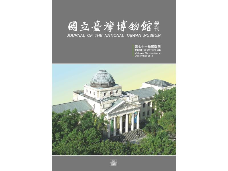 國立臺灣博物館學刊71-4期