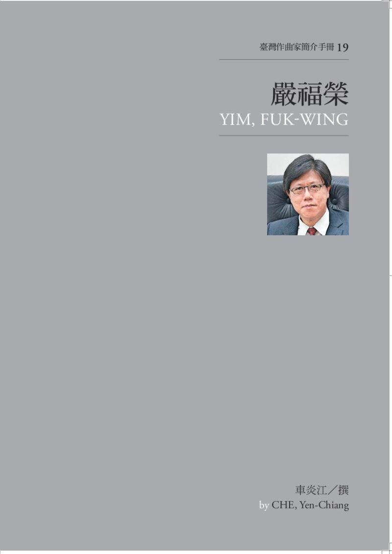 臺灣作曲家簡介手冊 19嚴福榮