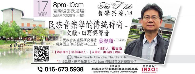 Kuala Lumpur |'Tea Philo: The Aesthetics of Ethnomusicology'