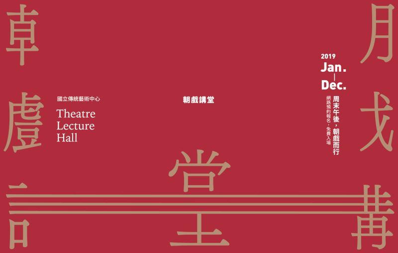 《戲路北斗星》│2019朝戲講堂(9-12月)