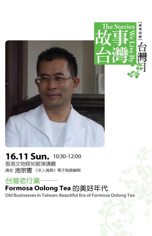 延伸講座:台灣老行業-Formosa Oolong Tea的美好年代