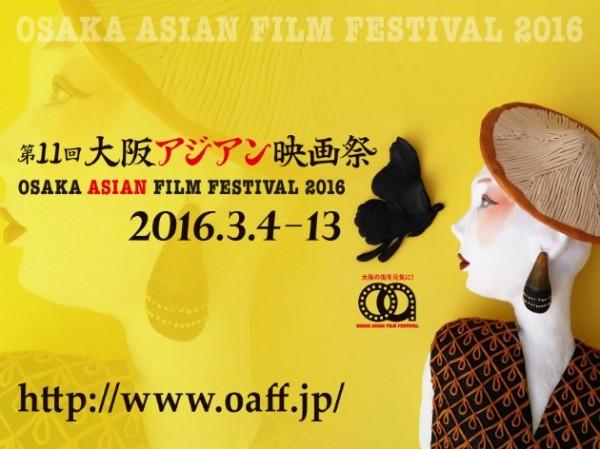 Osaka | '11th Osaka Asian Film Festival'