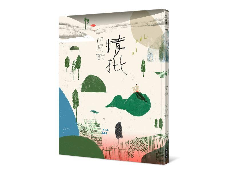 Taiwanese illustrator Animo Chen wins BolognaRagazzi Award