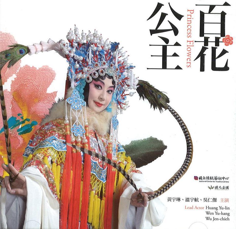 新出版品介紹--《百花公主》