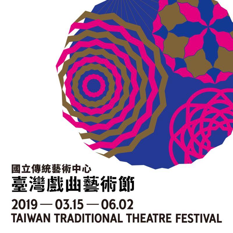 Inauguration du festival des théâtres traditionnels taiwanais 2019