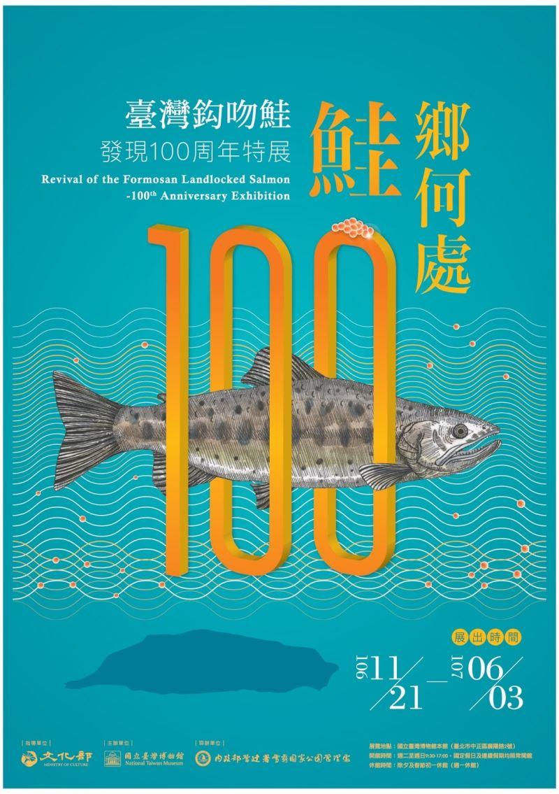 Meet Taiwan Salmon 100th Anniversary Exhibition