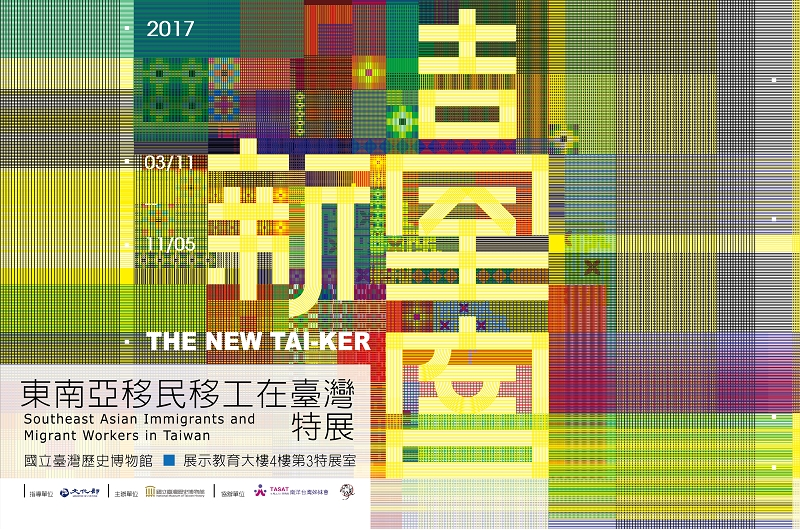 新台客:台湾の東南アジア移民、労働者特別展
