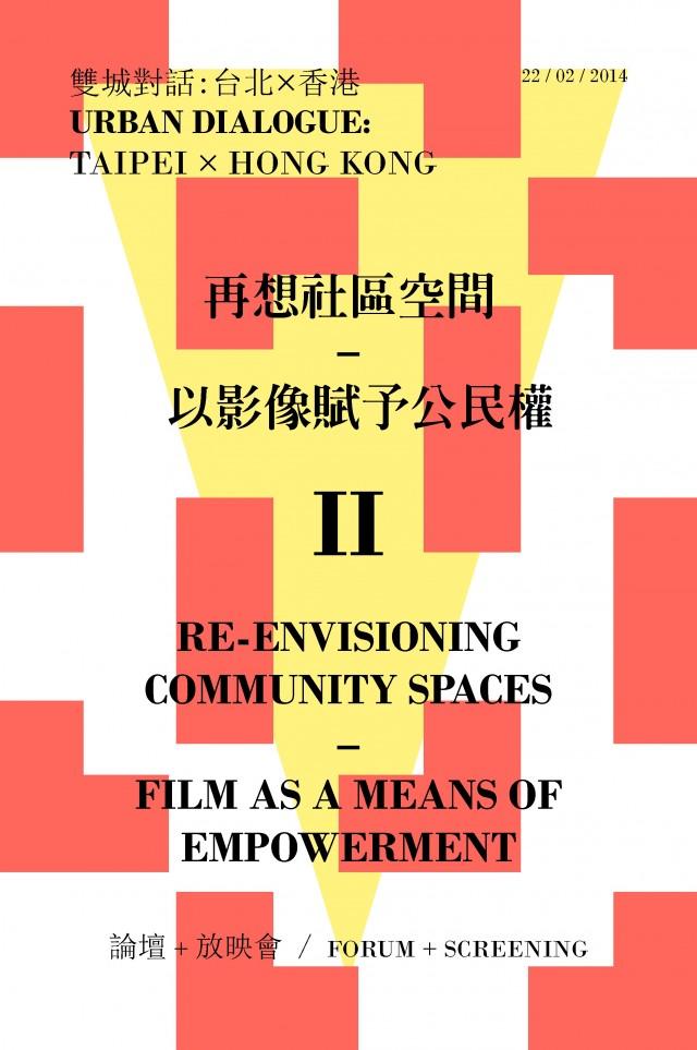 再想社區空間-以影像賦予公民權